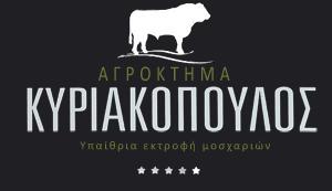 ΚΡΕΟΠΩΛΕΙΟ ΚΥΡΙΑΚΟΠΟΥΛΟΣ Logo